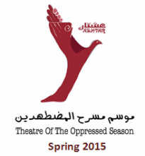 International Theatre Festival - Theatre of the Oppressed 2015